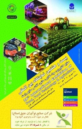 بیست و هشتمین نمایشگاه ببین المللی صنایع کشاورزی و مواد غذایی